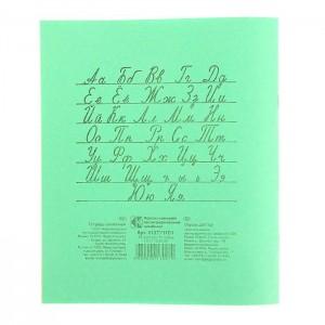 """Тетрадь 12 листов линейка """"Зелёная обложка"""", блок №2 КПК, 58-63 г/м2, белизна 70-75%"""