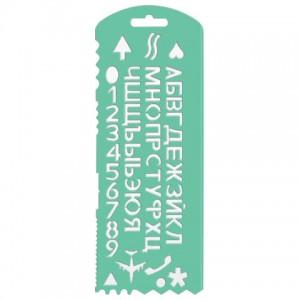 Трафарет средний СТАММ (буквы и цифры), высота символа 12 мм, русский алфавит, 6 подчеркиваний, 9 специальных символов