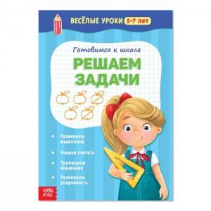 Весёлые уроки 5-7 лет «Решаем задачи», 20 стр.