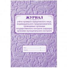 Журнал учета проверок юридического лица, ИП А4, 64с.
