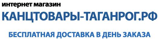канцтовары-таганрог.рф